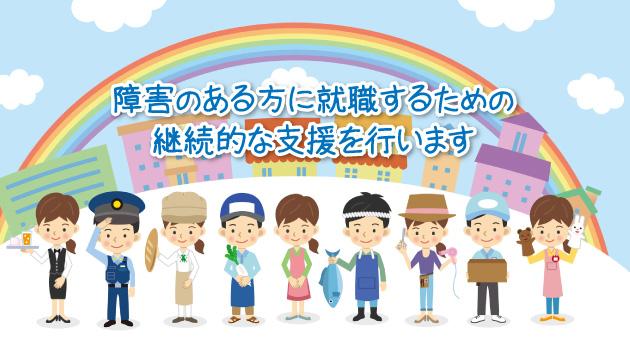 広島障害者雇用支援センター